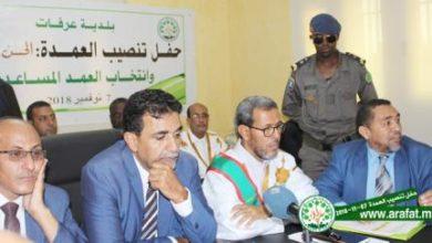 Photo of الحسن ولد محمد ينصب عمدة لبلدية عرفات (صور + فيديو)