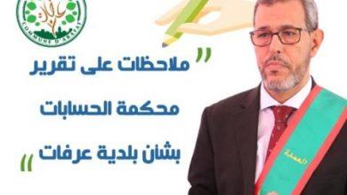 Photo of العمدة يكتب : ملاحظات على تقرير محكمة الحسابات بشأن بلدية عرفات
