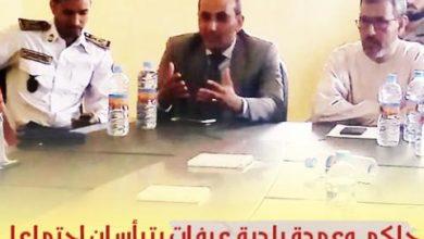 Photo of بلدية عرفات تحتضن اجتماعا للتعبئة حول جهود التصدي لفيروس كارونا