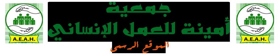 جمعية أمينه للعمل الإنساني